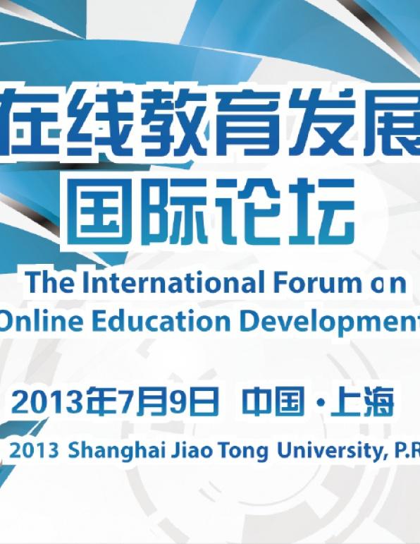协办在线教育国际论坛